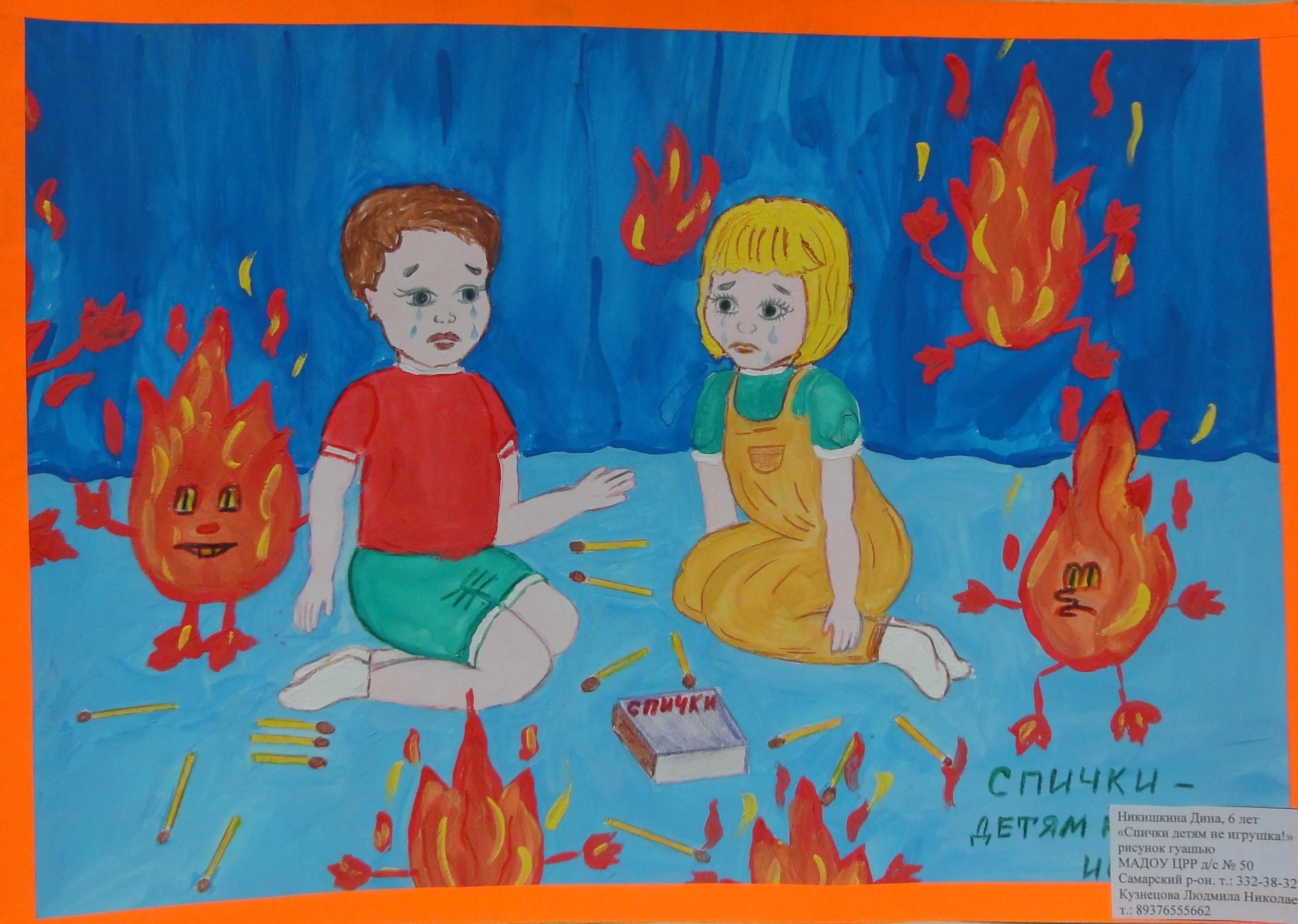 Детям спички не игрушка рисунки раскраски